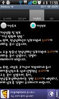 Screenshot of 기상정보(현재날씨,동네날씨, Rainbow-W)