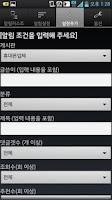 Screenshot of 뽐뿌 알리미