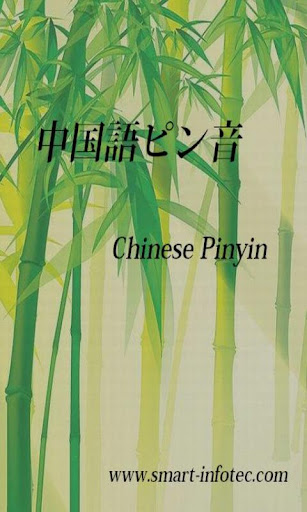 中国語ピン音 Chinese Pinyin