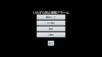 Screenshot of Security Alarm Free