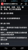 Screenshot of The Hong Kong Basic Law