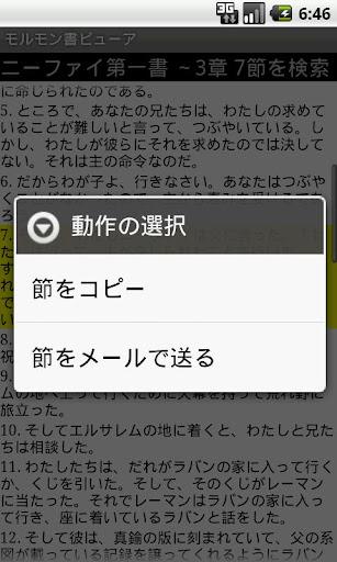 玩書籍App モルモン書リーダー免費 APP試玩