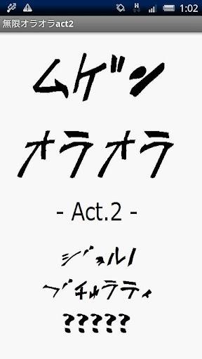 無限オラオラact2