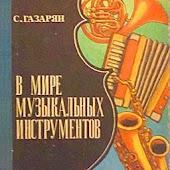 Мир музыкальных инструментов