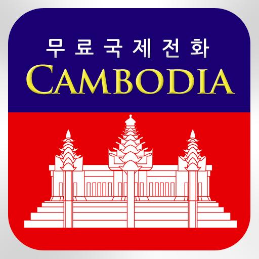 CambodiaCall 완전 무료 캄보디아 전화 生活 App LOGO-APP開箱王