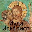 Иуда Искариот, Л.Андреев icon