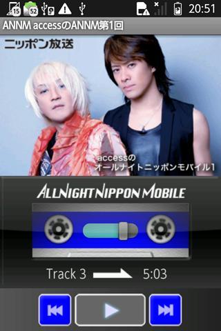 【免費媒體與影片App】accessのオールナイトニッポンモバイル 第1回-APP點子