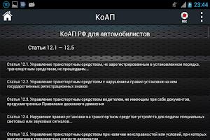 Screenshot of ПДД Штрафы ГИБДД