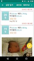 Screenshot of BabyTime (아기, 수유, 육아)