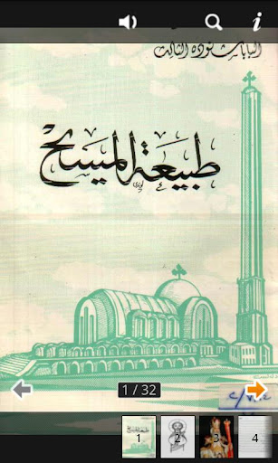 The Nature of Christ Arabic