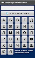 Screenshot of Сонник 10 000