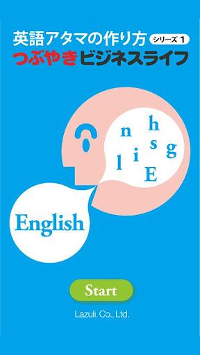 つぶやき英語ビジネス1 無料版 英語アタマの作り方シリーズ