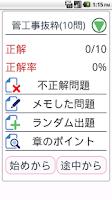 Screenshot of 2級管工事施工ケイタイもん