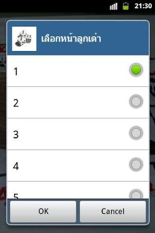 ไฮโล โมบาย Screenshot