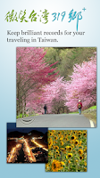 Screenshot of SmileTaiwan ePostcard台灣旅行明信片