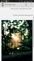 Screenshot of وقفات وهمسات إيمانية