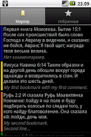 Screenshot of Russian Bible