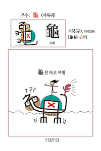 (만화)쓸어담는한자 1800자 5권완결 이미지[4]