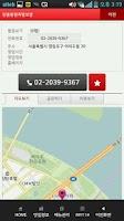 Screenshot of My114 - 전화번호안내 114 공식 앱