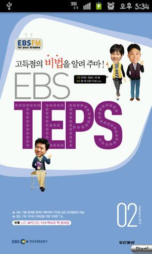 EBS FM TEPS 2012.2월호