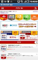 Screenshot of 楽天 Install App|楽天スーパーポイントがたまる