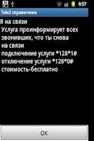 Screenshot of Tele2 справочник
