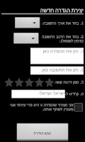 Screenshot of תשבצי היגיון