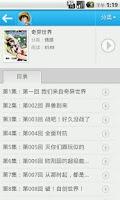 Screenshot of 爱卡通爱漫画