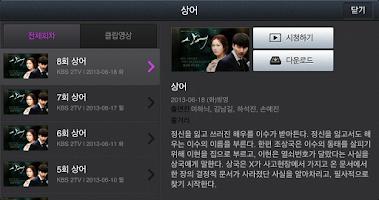 Screenshot of pooq for 안드로이드폰