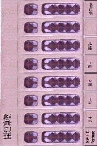 KAIUN Abacus