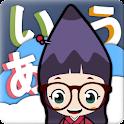 ひっきヒメと にほんごの勉強 STEP1(Tab-有料) icon