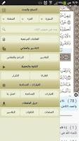 Screenshot of Holy Quran - Ayat