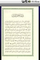 Screenshot of Quran Mojawad