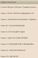 Screenshot of Графиня Калиостро