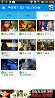 Screenshot of 꾸러기 키즈 -유아 동영상