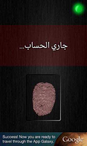 لعبة-جهاز-كشف-الكذب for android screenshot