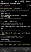 Screenshot of 必死チェッカーdroid