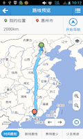 Screenshot of 天翼导航
