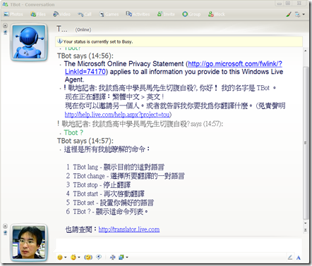 MSN translation Robot Windows Live Messenger Bot