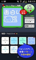 Screenshot of フォント for LINE