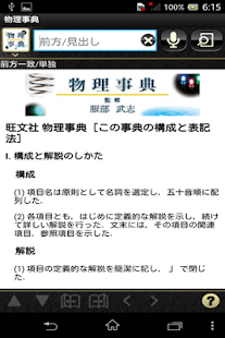 旺文社 物理事典 Screenshot