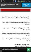 Screenshot of رسائل عتاب واتس اب