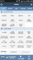 Screenshot of 한국투자증권 eFriend Smart