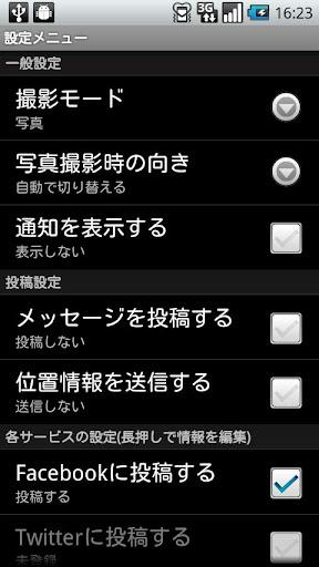 無料社交Appの1タップで写真を共有できる - tottepost Lite|記事Game