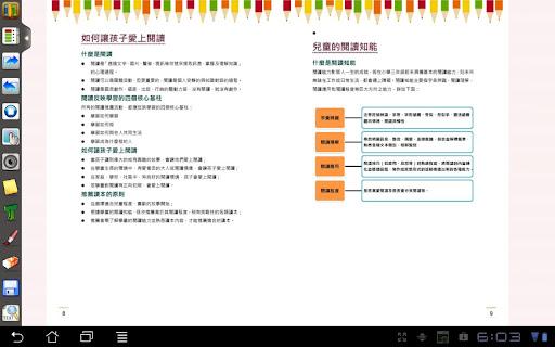 玩書籍App|NTNU免費|APP試玩