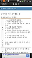 Screenshot of 심리왕 니심리 -심리 지능 성격 인생 감정 전투력 검사