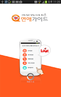Screenshot of 연애가이드 - 대구,부산모텔정보추천/할인쿠폰/데이트정보