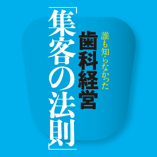 书籍の歯科経営「集客の法則」 電子書籍アプリ版 LOGO-記事Game