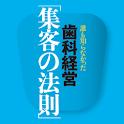 歯科経営「集客の法則」 電子書籍アプリ版 icon