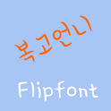 365restoration ™ Korean Flipfo icon